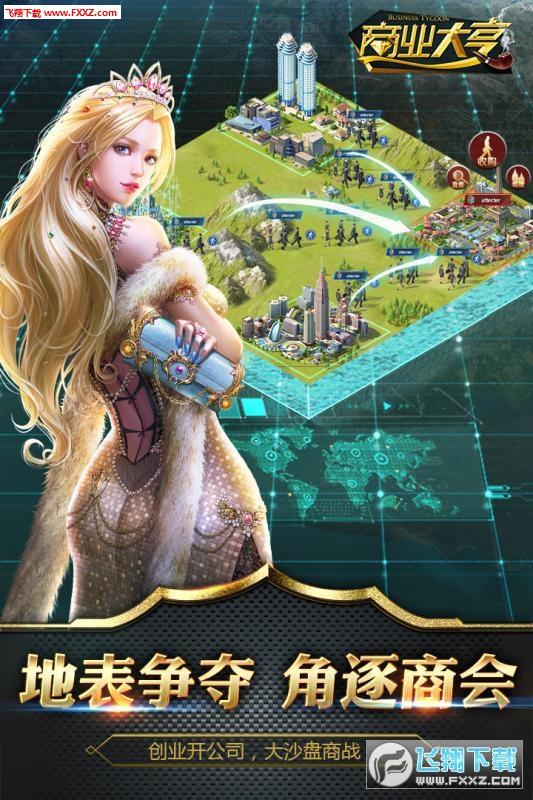 商业大亨九游版2.0截图4