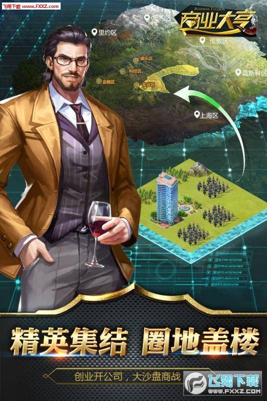 商业大亨九游版2.0截图3