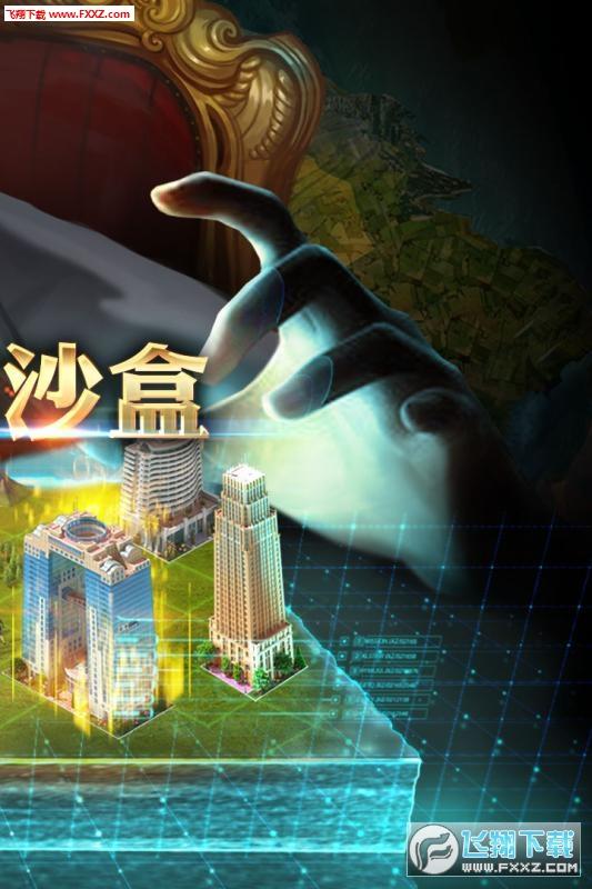 商业大亨九游版2.0截图2