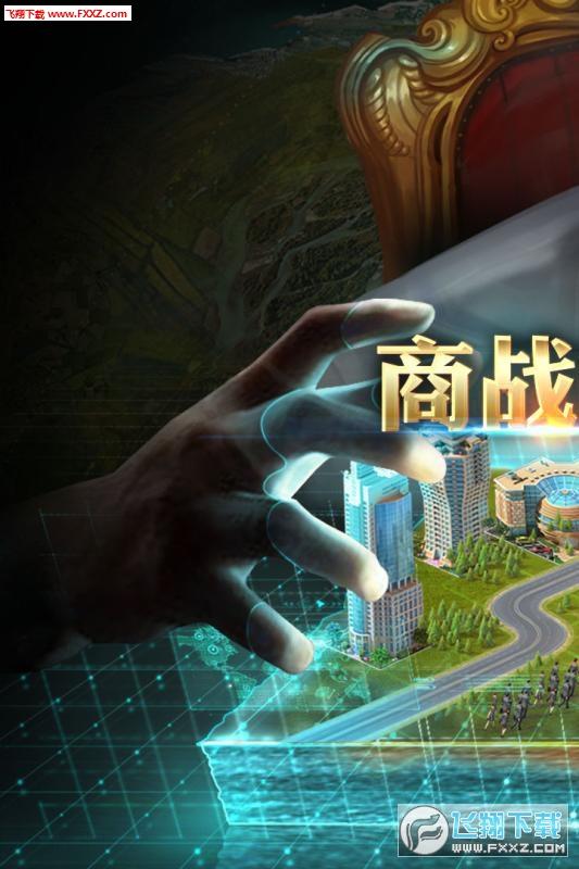 商业大亨九游版2.0截图0