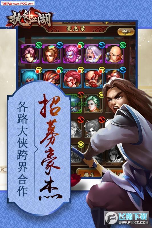 执剑江湖官方正版截图2