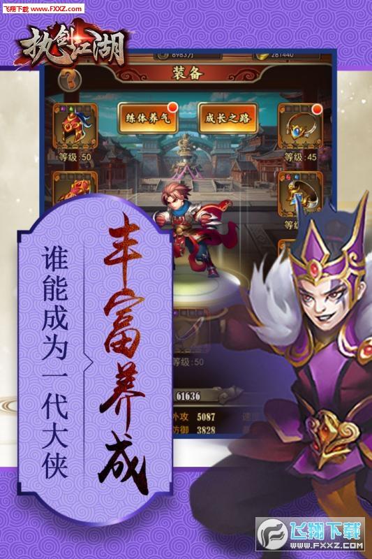 执剑江湖官方正版截图4