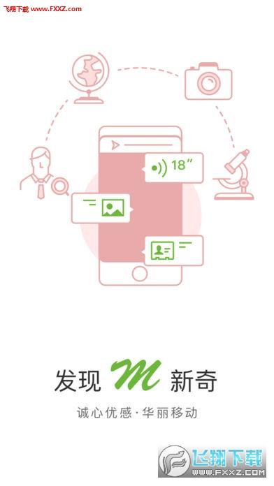 M-Seek(M信)安卓版1.0.8截图0