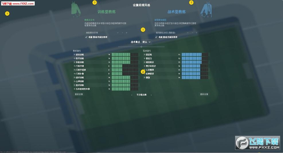 足球经理2018截图3