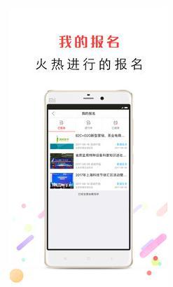 青企社appV1.6.0截图2