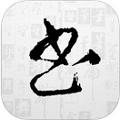 书法大字典app V1.1手机版