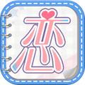 恋世界手游 v1.0