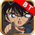 名侦探柯南BT最新版 1.0