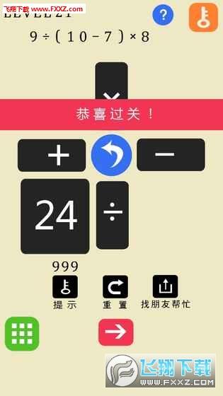 24点之王手机版v1.0截图2