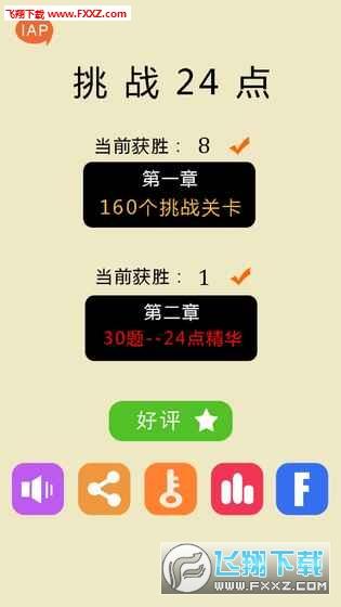24点之王手机版v1.0截图3