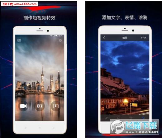 短视频特效appv1.0截图1