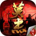 三国戏英杰传最新版1.0.0