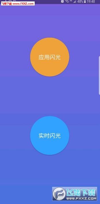 edge light appV2.1.9手机版截图0