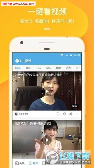 uc抢票帮appv11.7 安卓版截图1