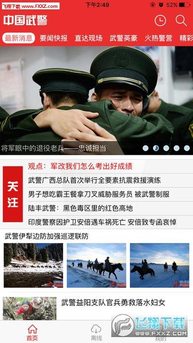 中国武警app1.0.7截图0