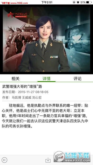 中国武警app1.0.7截图2