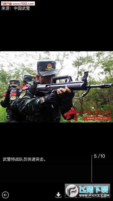 中国武警app1.0.7截图3