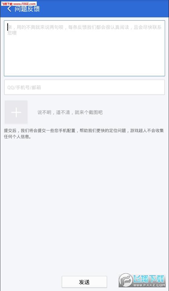 游戏超人appV1.0官方手机版截图1