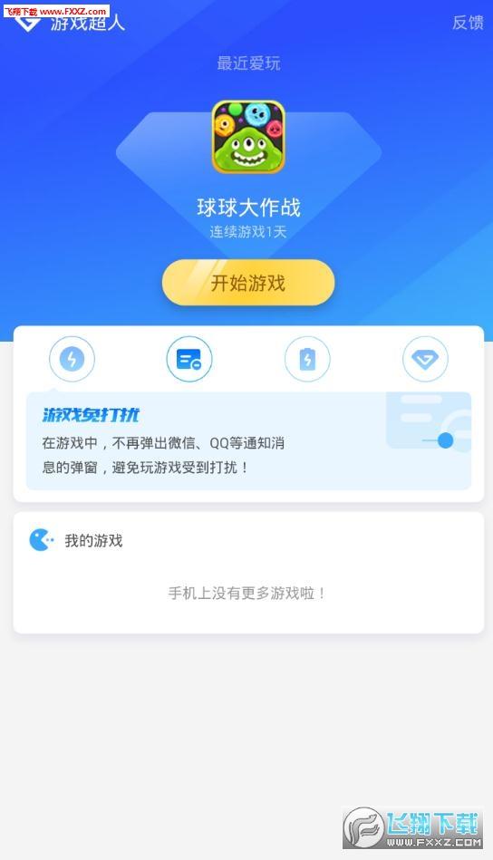 游戏超人appV1.0官方手机版截图2