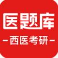 医题库西医考研app 1.0.7