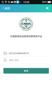 全国医师服务appv 1.2.18截图1