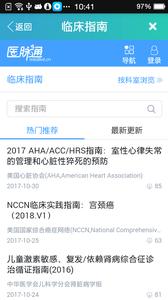 全国医师服务appv 1.2.18截图3