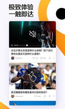 好看视频app最新版2.7.6.2截图1