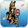 同城鹰潭棋牌app