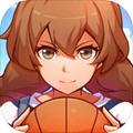 青春篮球内购破解版 v1.0