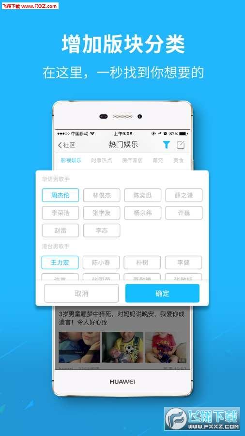丰县论坛app2.1.2截图0