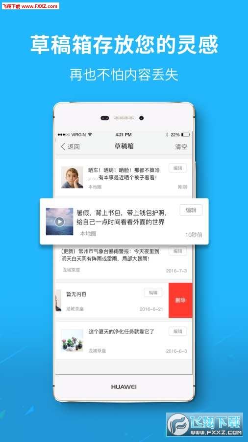 丰县论坛app2.1.2截图1