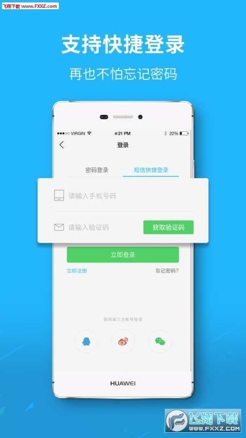 丰县论坛app2.1.2截图3
