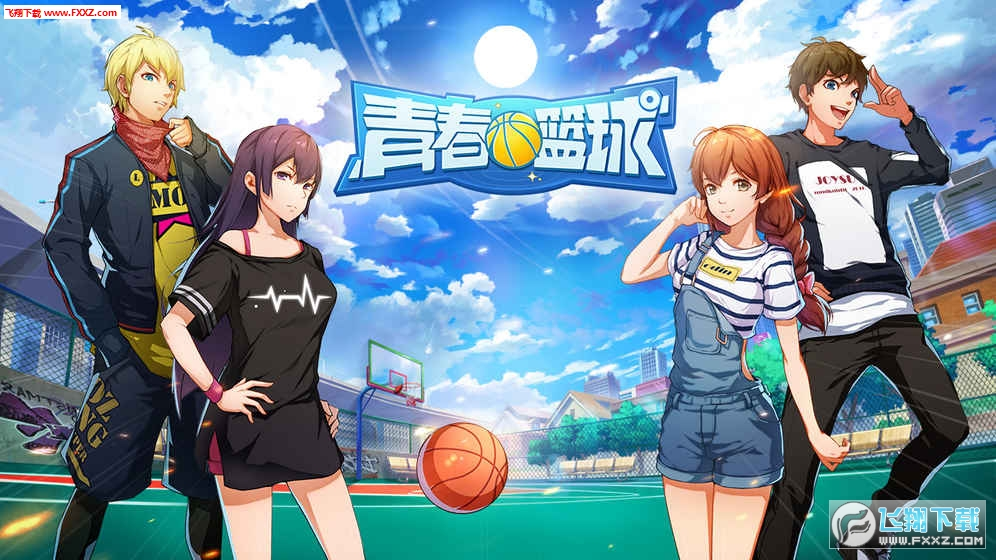 青春篮球安卓公测版v1.0截图0