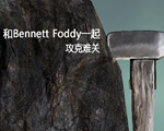 Getting Over It with Bennett Foddy下载