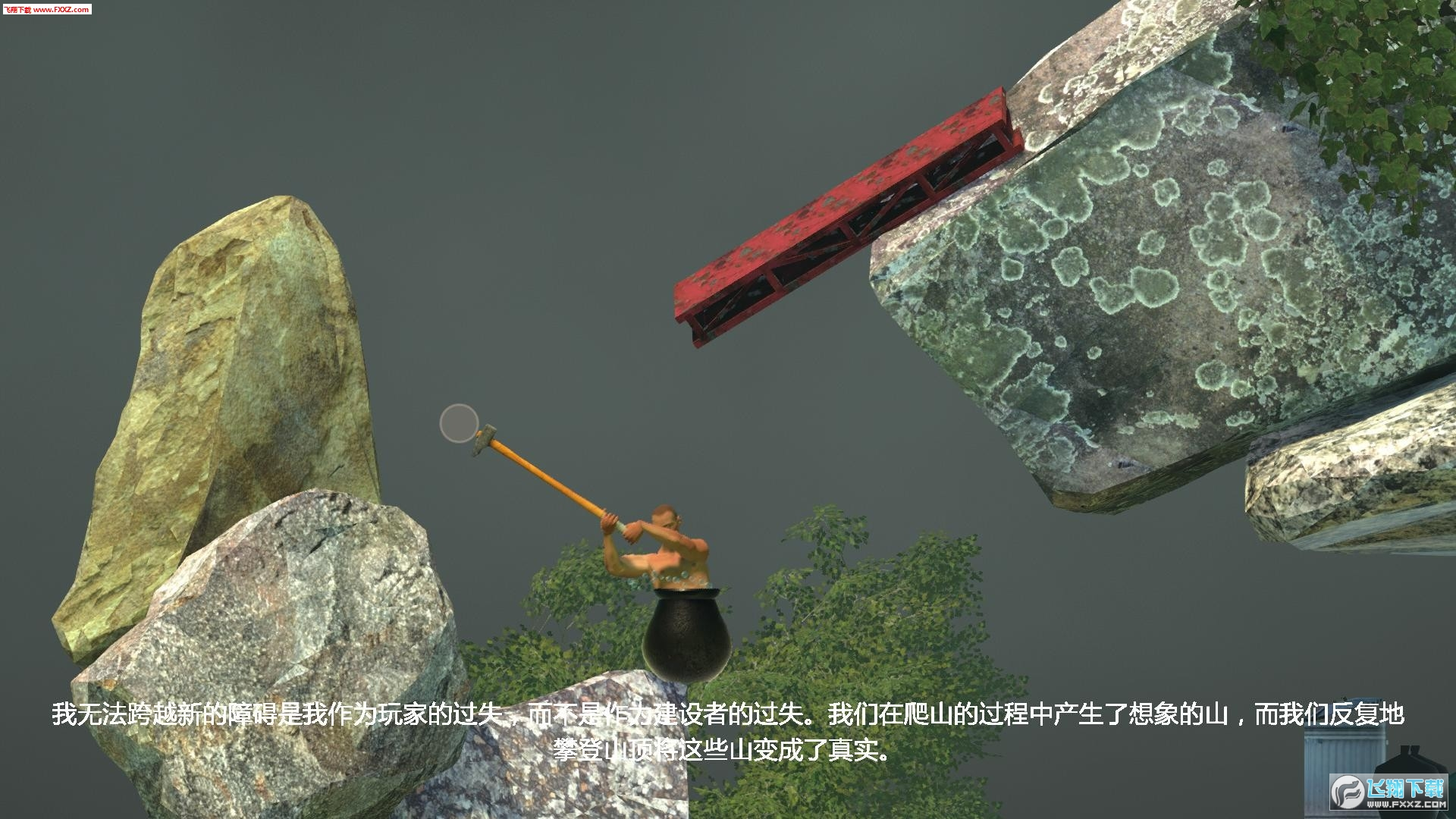 Getting Over It with Bennett Foddy截图3
