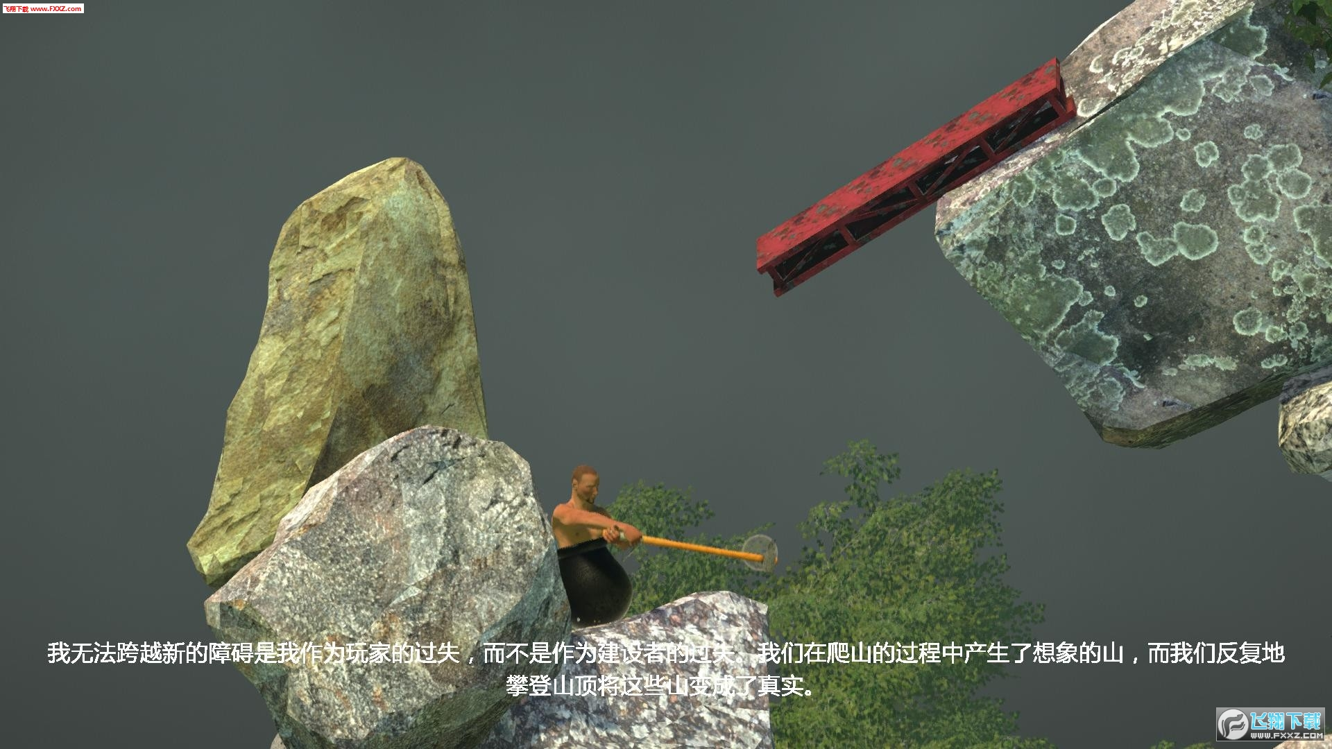 Getting Over It with Bennett Foddy截图2