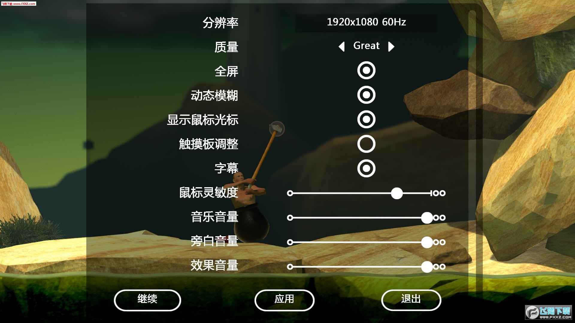 Getting Over It截图1