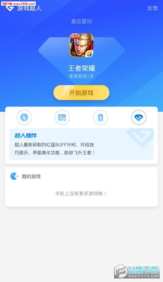 游戏超人辅助app安卓版截图1