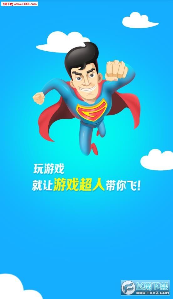 王者荣耀游戏超人辅助v1.0.2截图0