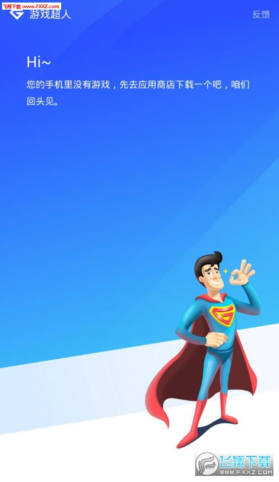 王者荣耀游戏超人辅助v1.0.2截图1