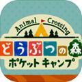 动物森林口袋营地中文版