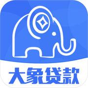 大象贷款app 1.0