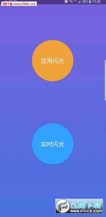 曲面闪光app已付费版V2.1.9截图2
