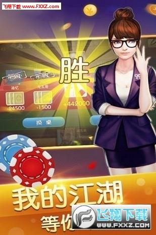 乐玩棋牌手机官方版截图1