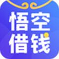 悟空借钱app 2.0.0