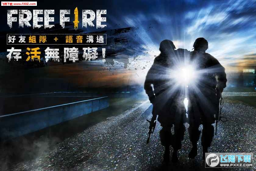 Free Fire我要活下去手游截图0