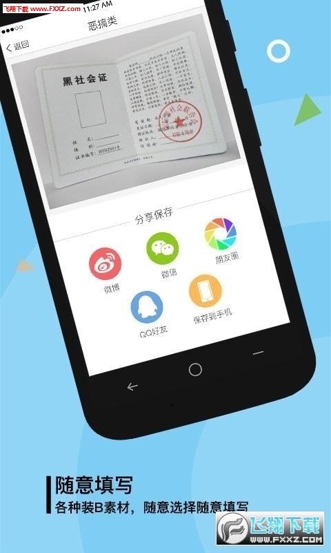 光荣使命吃鸡图生成器appV1.0手机版截图0