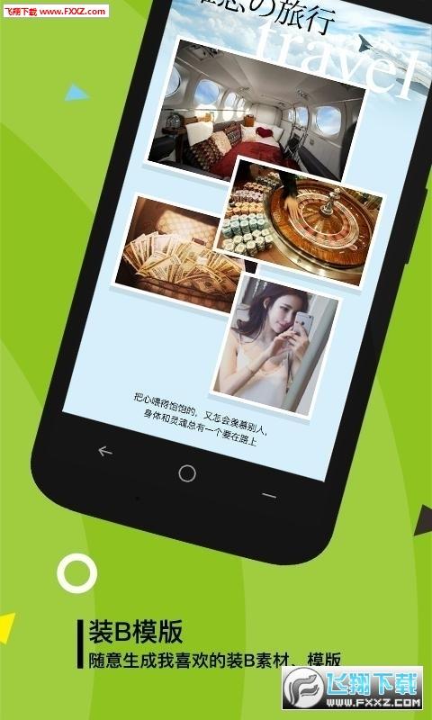 光荣使命吃鸡图生成器appV1.0手机版截图2