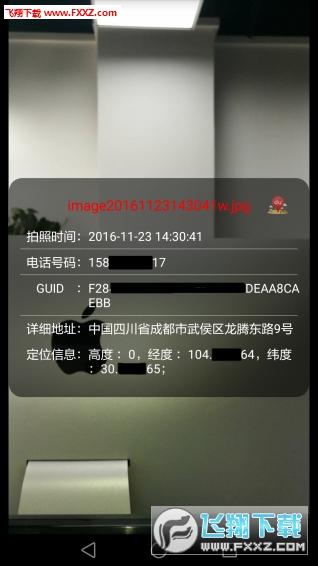 数字水印相机取证工具v1.2.0 安卓版截图1