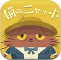 猫咪喵果的悲惨世界手游1.0.0